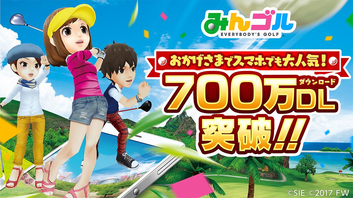 『みんゴル』累計ダウンロード数700万突破を記念して各種キャンペーンを開催!