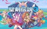 『聖剣伝説3 トライアルズ オブ マナ』発売日が2020年4月24日に決定!