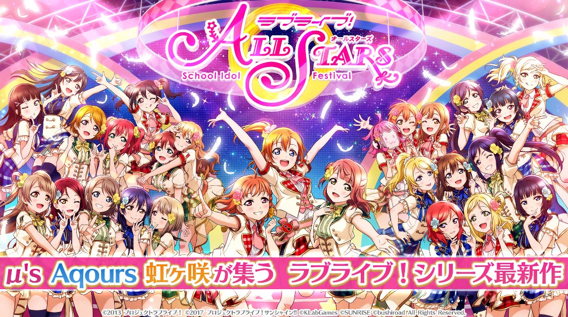 『ラブライブ!スクールアイドルフェスティバル ALL STARS』事前登録開始!