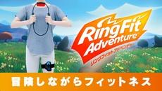 『リングフィット アドベンチャー』冒険しながらフィットネス!10/18発売決定!