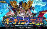 『ドラゴンポーカー』復刻チャレンジダンジョン「オーディン覚醒」9/23より開催!