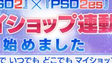 『PSO2es』大型アップデートで連動機能「マイショップ」追加!