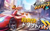 『爆走ドリフターズ』スマホ向けドリフトレーシングゲームの事前登録がスタート!