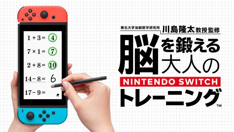 『脳を鍛える大人のNintendo Switchトレーニング』12月27日発売!
