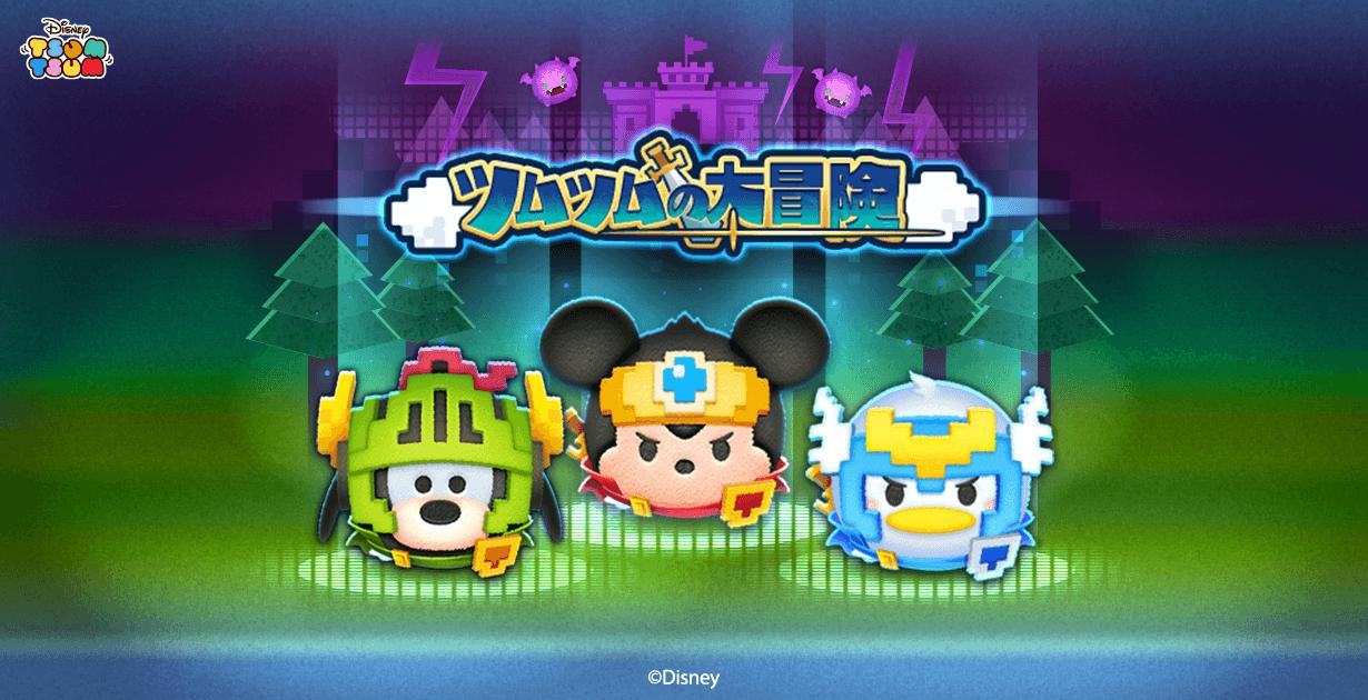 『LINE:ディズニー ツムツム』10月3日より新イベント「ツムツムの大冒険」!