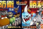 『城とドラゴン』「腕くらべキーン争奪チームバトル」と「防衛作戦キャンペーン」が開催!