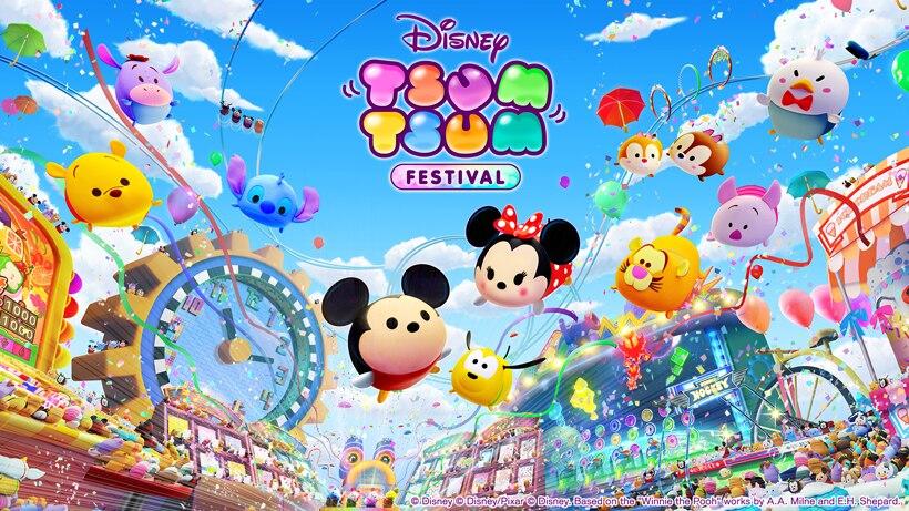 『ディズニー ツムツム フェスティバル』本日10/10に発売!