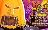 『ゆる~いゲゲゲの鬼太郎 妖怪ドタバタ大戦争』が「ハロウィンガチャ」を開催!