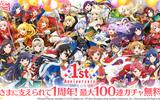 『スタリラ』1周年記念でキラめきフェス最大100連無料などキャンペーンを開始!