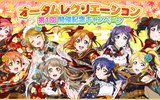 『ラブライブ!スクールアイドルフェスティバル』オータムレクリエーションを開催!