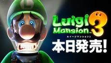 『ルイージマンション3』Nintendo Switchで発売&新TVCMも公開!