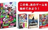 『スプラトゥーン2 イカすデビューセット』が登場&特別セットの再販売も続々!