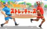 『ストレッチャーズ』Nintendo Switchで本日11/8より配信開始!