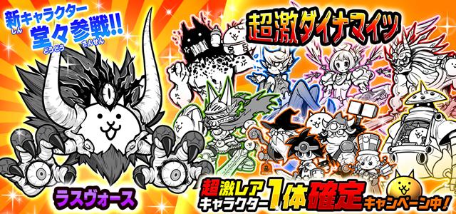 『にゃんこ大戦争』新キャラクターを追加したレアガチャイベントを開催!