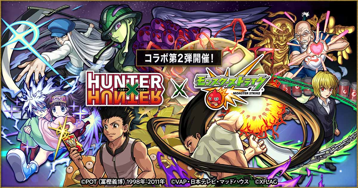 『モンスターストライク』ハンター×ハンターとのコラボ第2弾を11/15より開始!