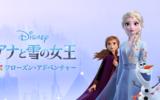 『アナと雪の女王:フローズン・アドベンチャー』本日11/15より配信スタート!