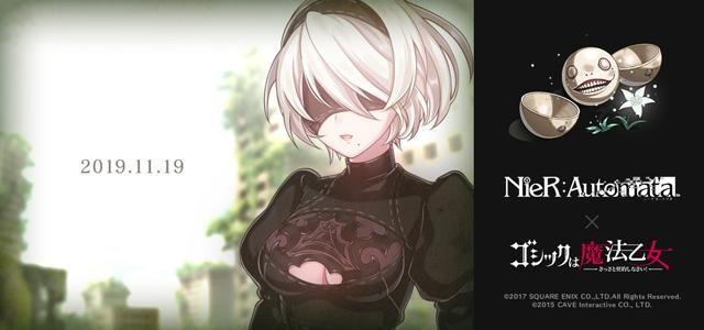 『ゴシックは魔法乙女』11/19より「NieR:Automata」とコラボ開始!