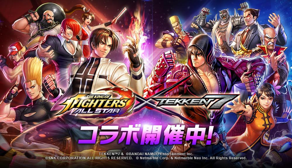 『KOF ALLSTAR』×『鉄拳7』コラボがスタート&イベント多数実施!