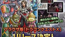 『ドラゴンクエストX オンライン』ブラウザ版のサービスが決定!