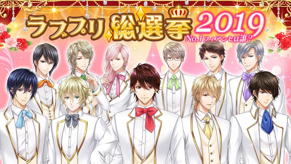 『恋愛プリンセス ~ニセモノ姫と10人の婚約者~』ラブプリ総選挙2019を開催!