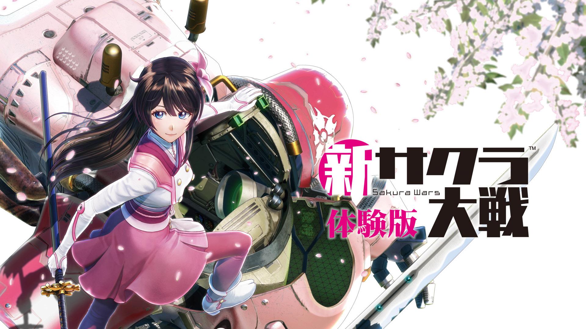 『新サクラ大戦 体験版』PlayStation Storeにて無料配信を開始!