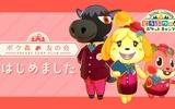 『どうぶつの森 ポケットキャンプ』月額制サービス「ポケ森 友の会」がスタート!