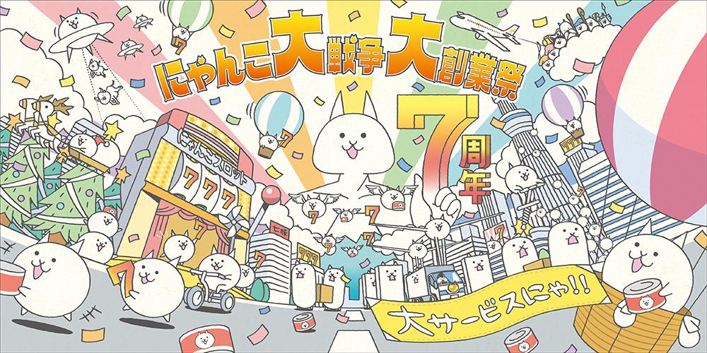 『にゃんこ大戦争』本日11/22より「7周年記念イベント」第1弾を開催!
