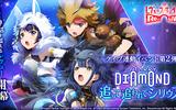 『スタリラ』ライブ連動企画第2弾となる新イベントをスタート!
