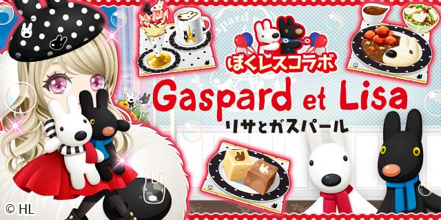 『ぼくのレストランⅡ』が「リサとガスパール」との期間限定コラボを開始!