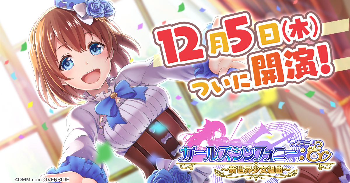 『ガールズシンフォニー:Ec ~新世界少女組曲~』サービス開始日12/5に決定!
