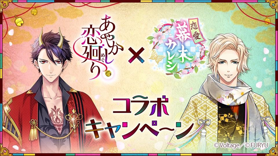 『あやかし恋廻り』×『恋愛幕末カレシ』コラボキャンペーンがスタート!