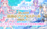 『CocoPPa Dolls(ココッパドール)』公式サイト公開&事前登録を開始!