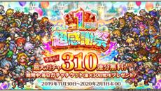 『ロマンシング サガ リ・ユニバース』にて「1周年超感謝祭」が開催!