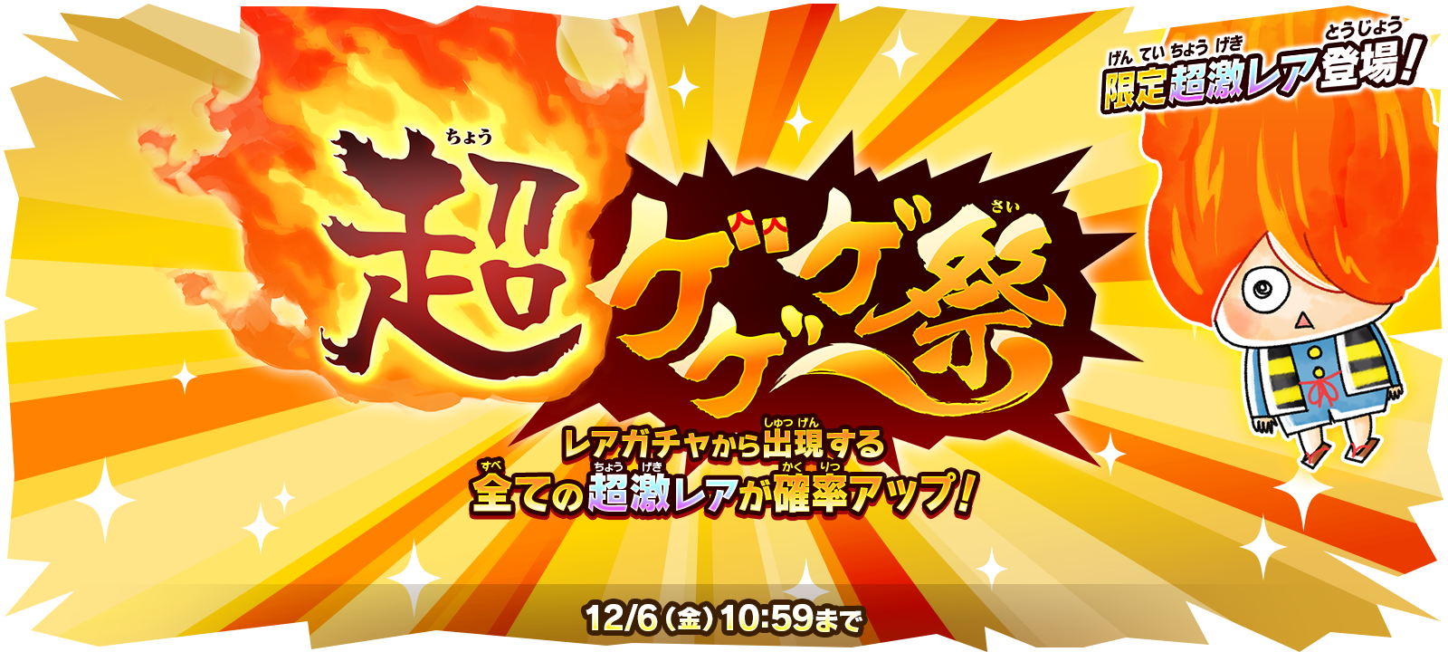 『ゆるゲゲ』新キャラ「白うねり」登場&「超ゲゲゲ祭」や12月限定ステージ開催!