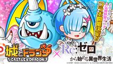 『城とドラゴン』×『リゼロ』12月6日より初のコラボイベント開催決定!