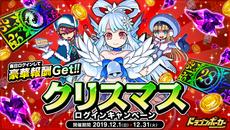 『ドラゴンポーカー』で「クリスマスログインキャンペーン」が12月1日より開催!