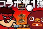 『秘密結社 鷹の爪』×『ドラゴンリーグ』のコラボイベント第1弾「激闘!!鷹の爪団」開催!