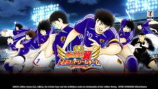 『キャプテン翼 ~たたかえドリームチーム~』配信2周年記念キャンペーンを開催!