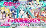 『クラッシュフィーバー』x『初音ミク』コラボイベント第5弾開催が決定!
