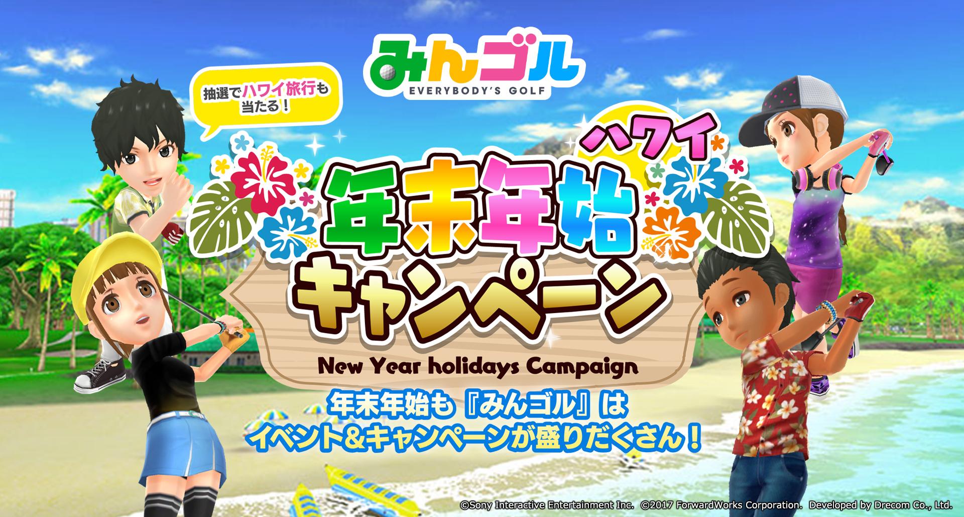 『みんゴル』ハワイ旅行や豪華賞品が当たる年末年始ハワイキャンペーンを開催中!