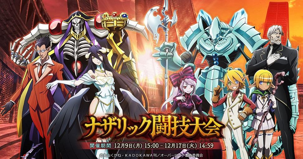 『MASS FOR THE DEAD』12/9から『ナザリック闘技大会』を開催!