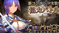 『神撃のバハムート』新コンテンツ「協力バトル」実装!6大キャンペーン&イベントを開催!