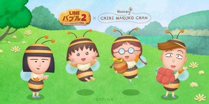 『LINE バブル2』がアニメ『ちびまる子ちゃん』とのコラボレーション開始!