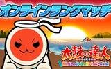 『太鼓の達人』Switch版に史上初のリアルタイムオンラインランクマッチが登場!