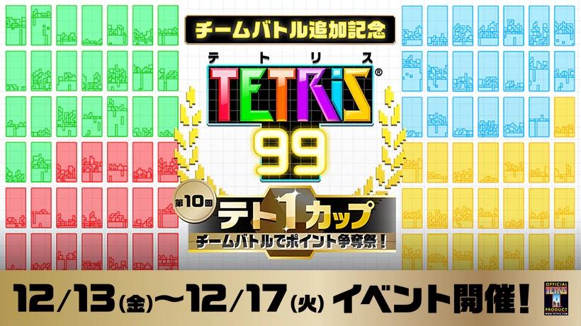 『テトリス 99』に「チームバトル」が追加&記念の「テト1カップ」も開催!