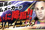 『BFB 2015-サッカー育成ゲーム』に世界最高のゲームメーカー「アンドレス・イニエスタ」選手が参戦!GW4大キャンペーンを開催!