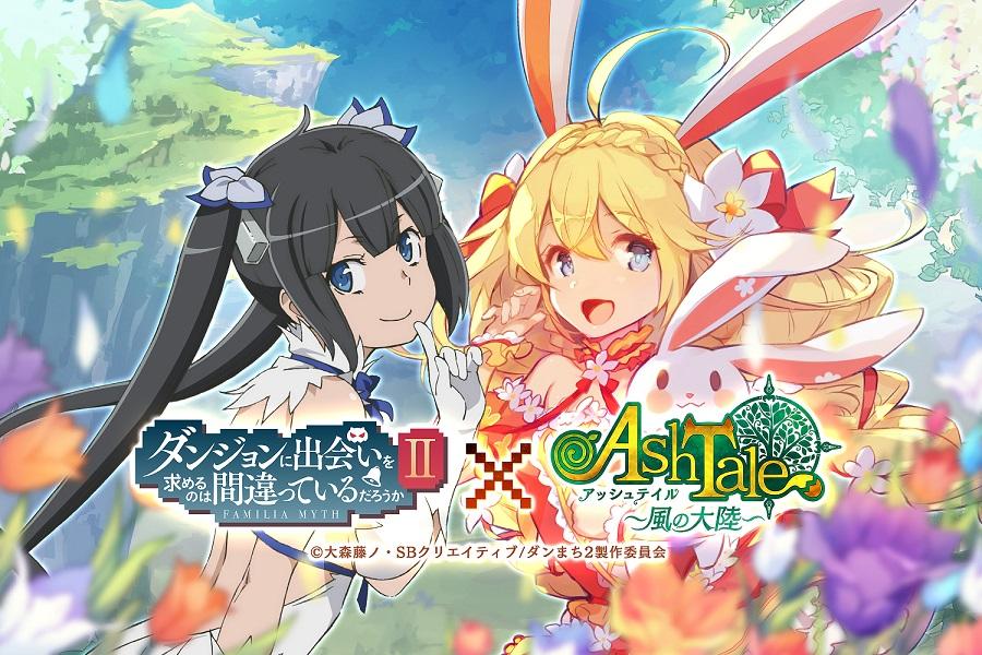 『Ash Tale–風の大陸-』が『ダンまちⅡ』とのコラボイベントを開催中!