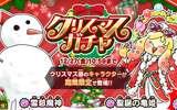 『ゆるゲゲ』クリスマスガチャおよびプレゼントが当たるSNSキャンペーン開催!