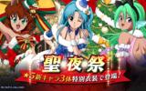 『幽☆遊☆白書 100%本気(マジ)バトル』クリスマスキャンペーンなどを実施!