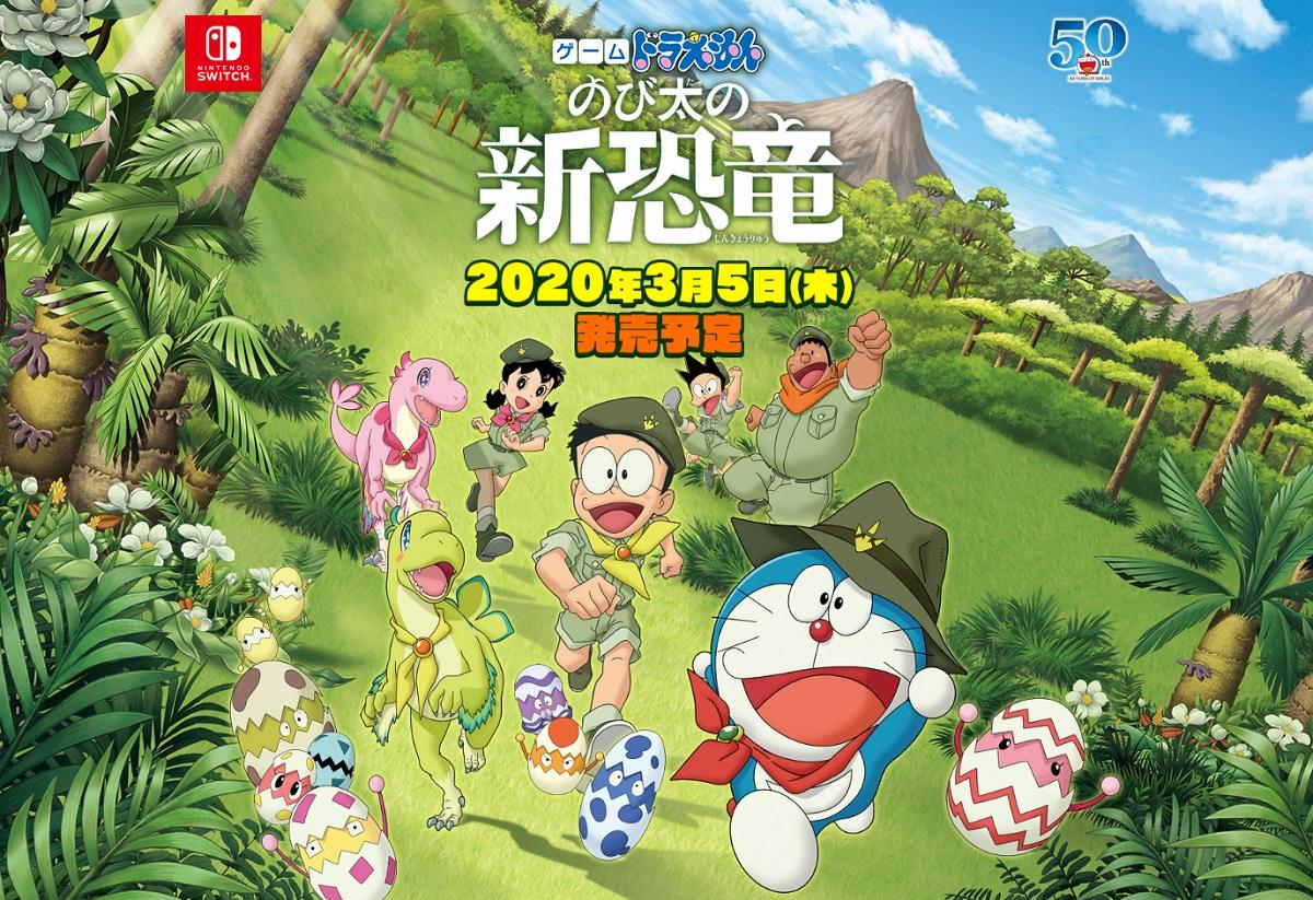 『ゲーム ドラえもん のび太の新恐竜』Switchで2020年3月5日発売決定!